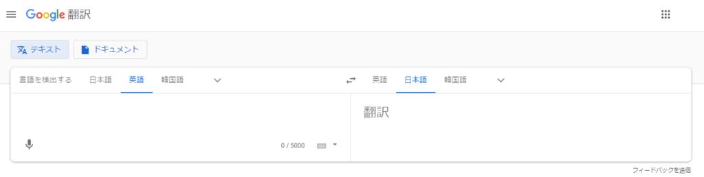 Google翻訳 画像