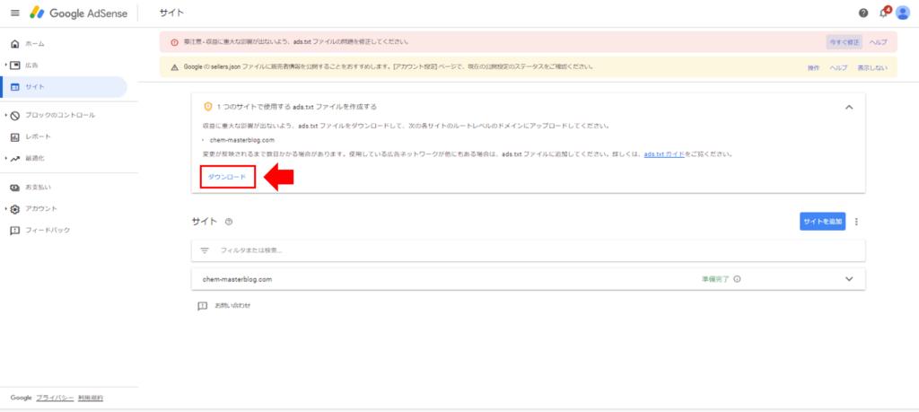 ads.txtファイルの問題の修正②