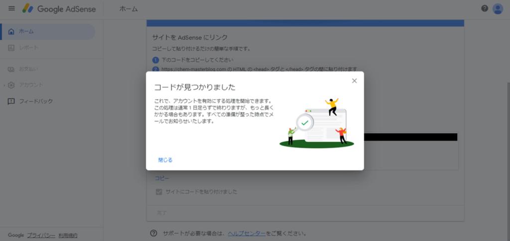 Google AdSenseの申し込み方法⑪