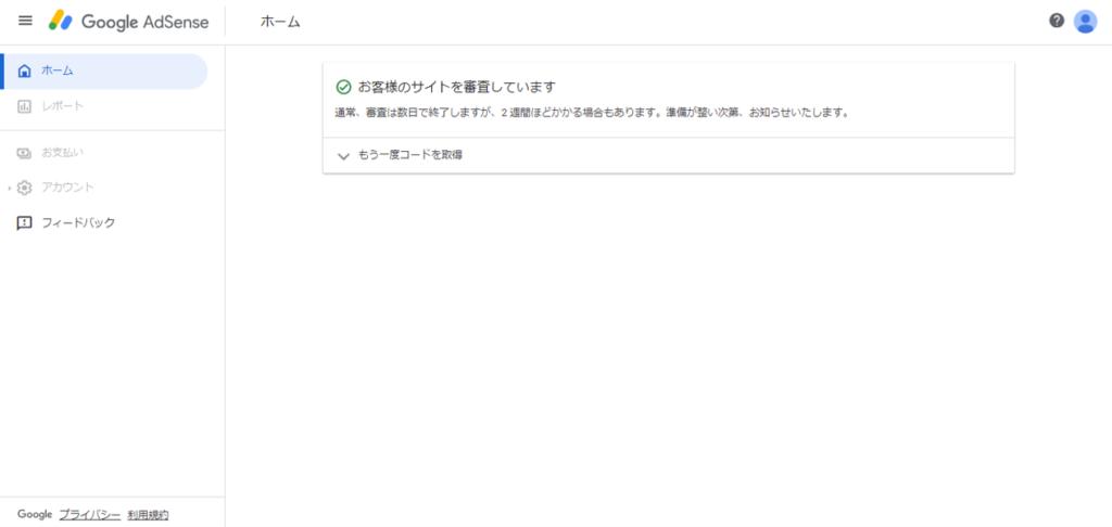 Google AdSenseの申し込み方法⑫