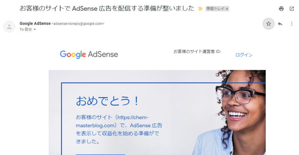 Google AdSenseの申し込み方法⑬