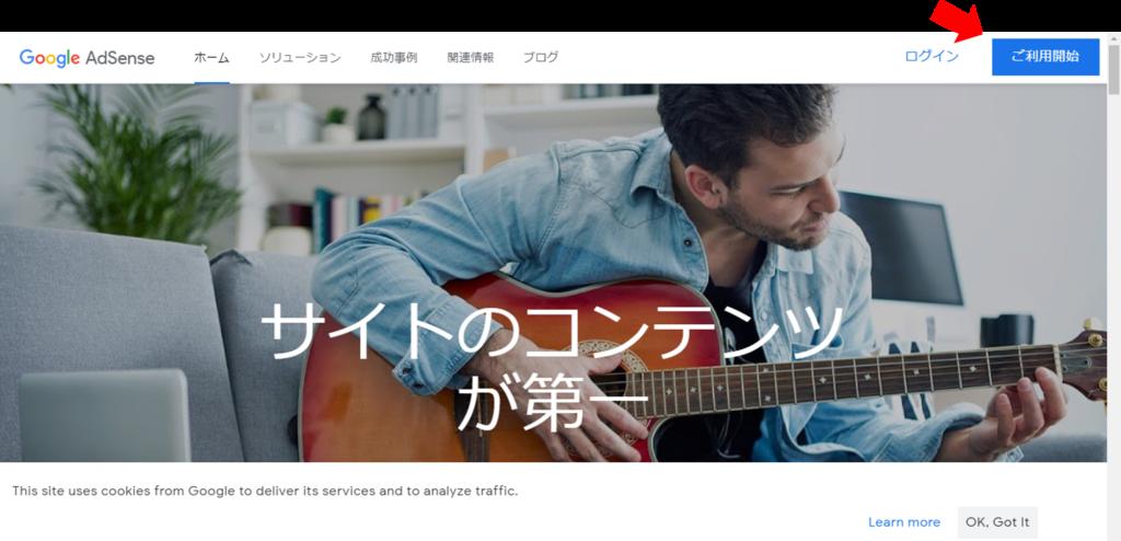 Google AdSenseの申し込み方法②