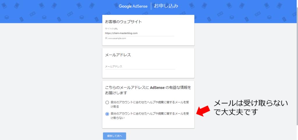 Google AdSenseの申し込み方法③