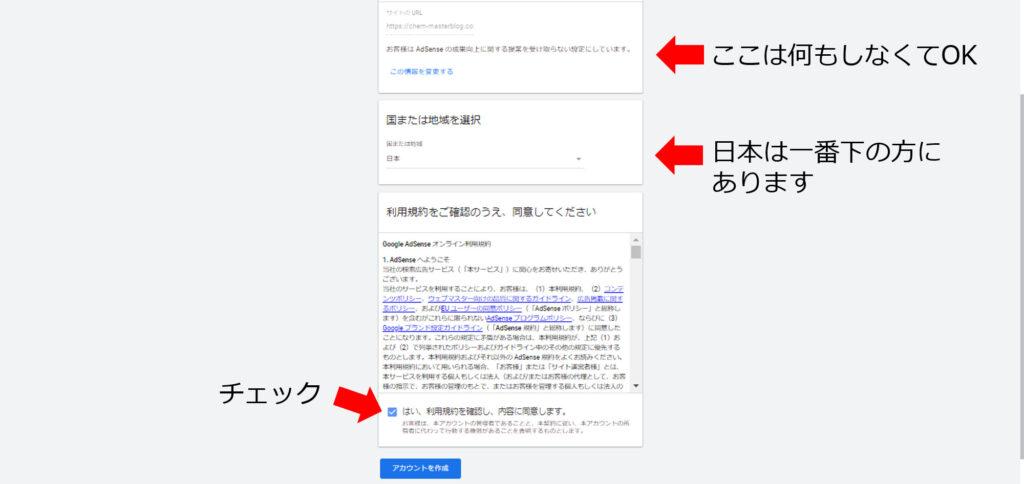 Google AdSenseの申し込み方法④