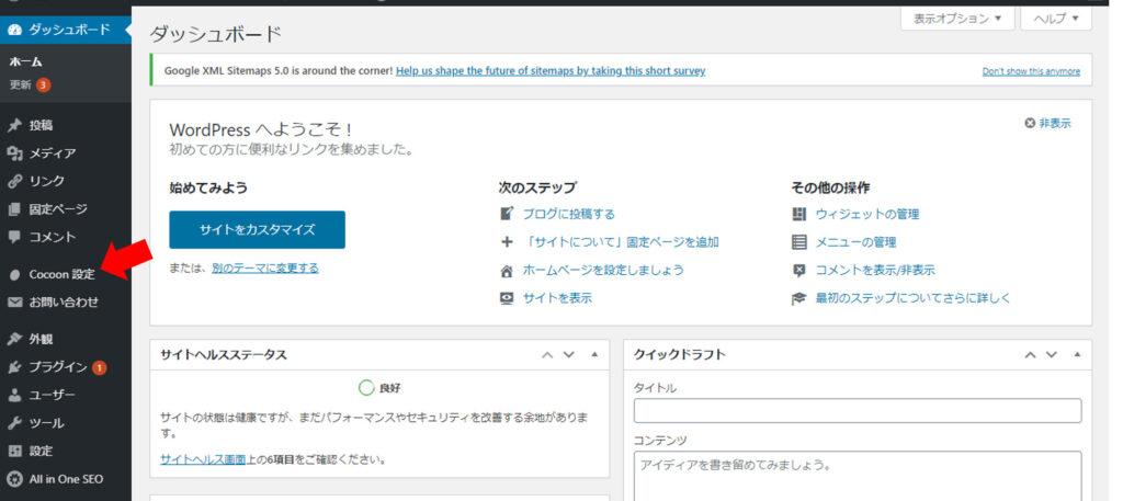 Google AdSenseの申し込み方法⑥