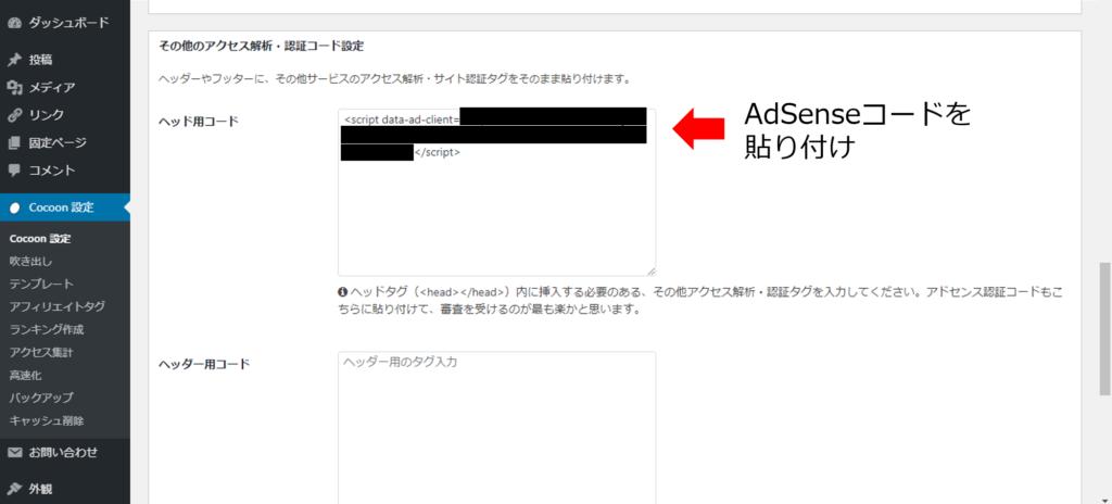 Google AdSenseの申し込み方法⑧