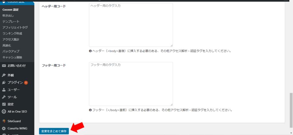 Google AdSenseの申し込み方法⑨