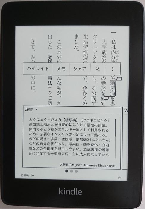 Kindle Paperwhite 辞書機能