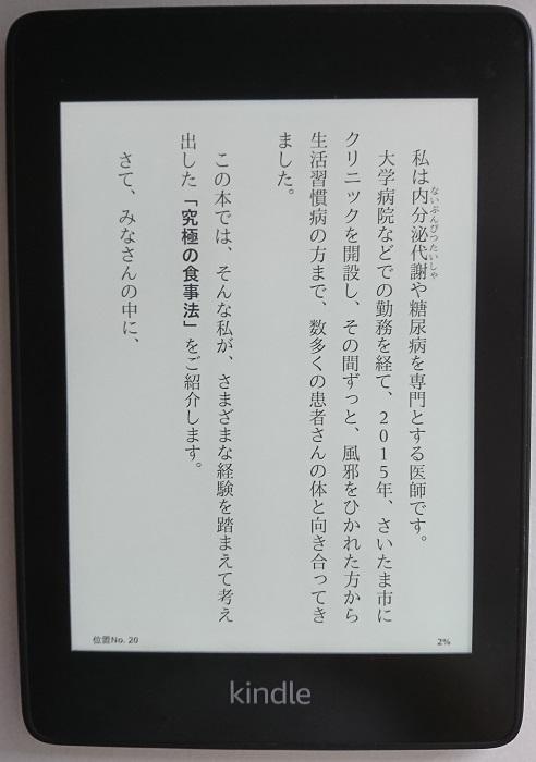 Kindle Paperwhiteのディスプレイ