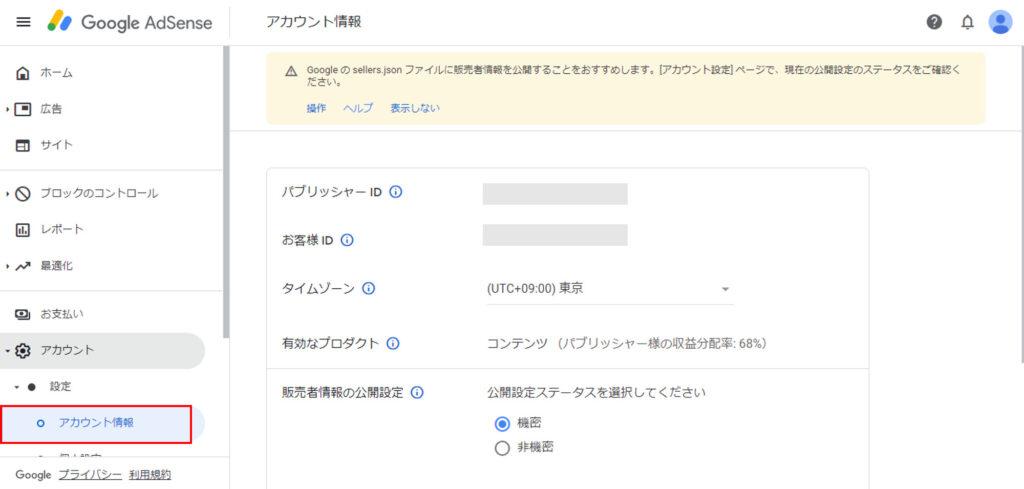 Sellers.jsonファイルを公開する手順①