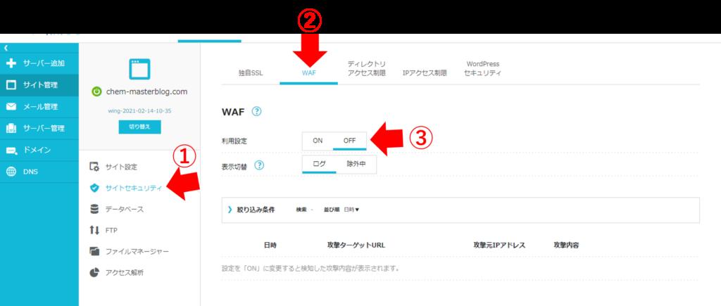 WAFの設定③