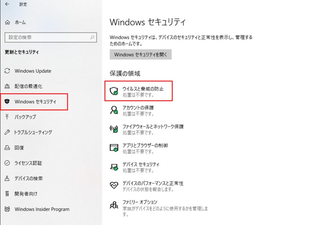 Windows Defenderの設定②