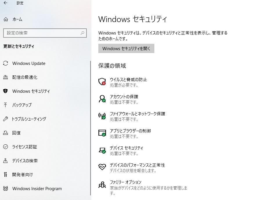 Windows Defenderの設定③