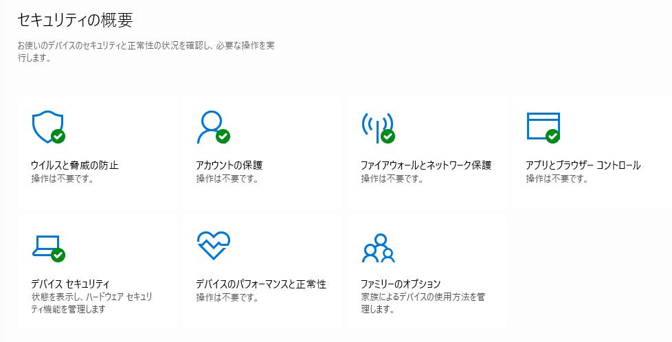 Windows Defenderの機能